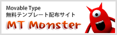 MT Monster Movable Type無料テンプレート配布サイト